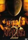Городские легенды 2 Формат: 2 VideoCD Дистрибьютор: ВидеоСервис Dolby Stereo ; Закадровый перевод Лицензионные товары Характеристики видеоносителей 2000 г , 98 мин , США - артикул 7033o.