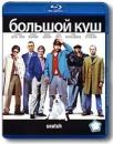 Большой куш (Blu-ray) Формат: Blu-ray (PAL) (Keep case) Дистрибьютор: ВидеоСервис Региональный код: А, B, С Количество слоев: BD-50 (2 слоя) Субтитры: Русский / Арабский / Болгарский / Хорватский / Чешский / Английский / артикул 7054o.