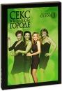 Секс в большом городе Cезон 3 (3 DVD) Сериал: Секс в большом городе артикул 7065o.